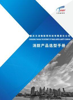 产品选型手册 电子书制作平台