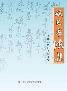 《衡阳市硬笔书法家协会》粤汉小学书法集21-22班电子书
