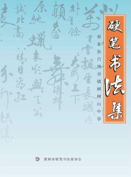 《衡阳市硬笔书法家协会》枫树山中学书法集一年级电子书