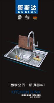 哥斯达—高端水槽 电子书制作软件
