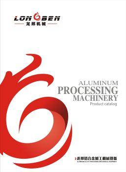 龙邦铝合金加工机械电子画册