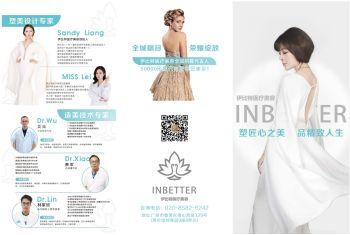 伊比特医疗美容介绍宣传画册