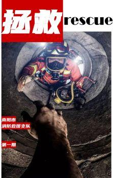 拯救(第一期)——南阳市消防救援支队地震拉动演练电子杂志专刊