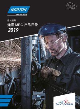 圣戈班诺顿工业MRO综合产品目录2019版,翻页电子画册刊物阅读发布