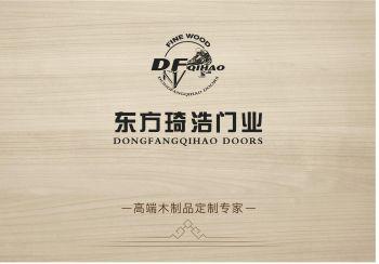 美家宜高端木制品定制专家宣传画册