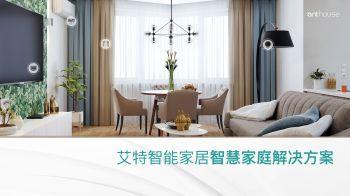 艾特智能家居智慧家庭系統方案v5.0,3D電子期刊報刊閱讀發布