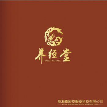 养经堂-企业宣传画册