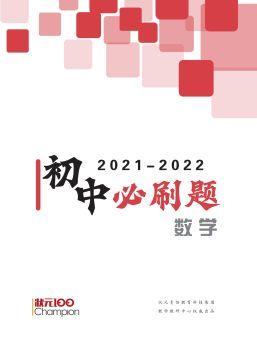 2021春季初二数学必刷题  定电子刊物