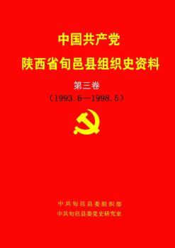 《中国共产党旬邑县组织史(1993.6—1998.5)》(第三卷),3D数字期刊阅读发布