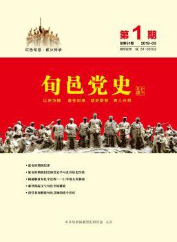 旬邑党史2019年第一期 电子杂志制作平台