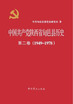 中国共产党旬邑历史二卷