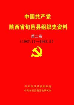 《中国共产党旬邑县组织史(1987.11—1993.5)》(第二卷),3D数字期刊阅读发布