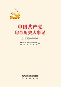 《中国共产党旬邑历史大事记》(1923-2016),3D数字期刊阅读发布