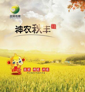 神农秋丰农业实用手册