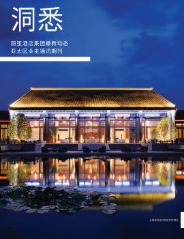 丽笙酒店集团亚太区业主通讯 电子杂志制作软件