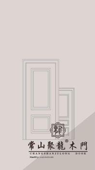 常山聚龙宣传画册