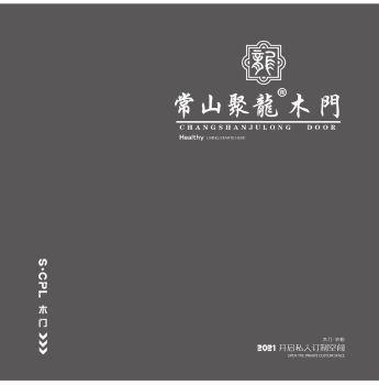 常山聚龍CPL生态 木门电子画册