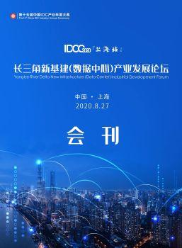 IDCC2020上海站-长三角新基建(数据中心)产业发展论坛【电子会刊】 电子书制作软件