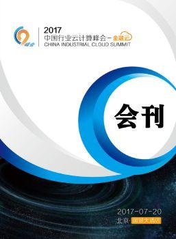 《会刊》2017中国行业云计算峰会-金融云(C9峰会)电子杂志