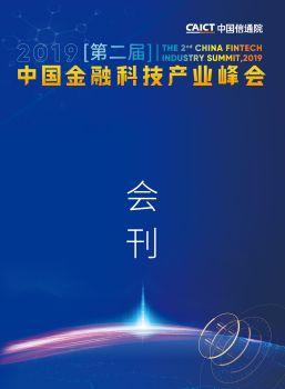 2019(第二屆)中國金融科技產業峰會 電子雜志制作軟件