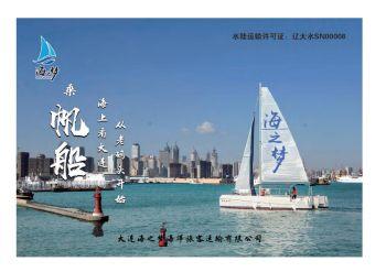 大连老码头景区•海上看大连宣传手册