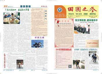 2018年田中校报(第2期)田园之冬电子画册