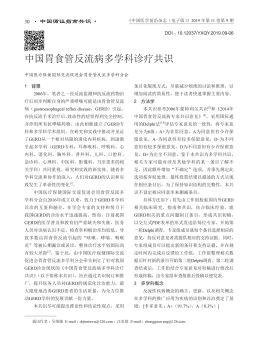 中国胃食管反流病多学科诊疗共识电子画册
