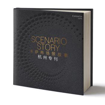 《卡萨帝场景故事》杭州专刊电子书 电子书制作软件