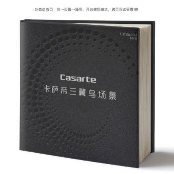 《卡萨帝场景故事II》 电子书制作软件