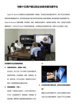 Skype for Business_外贸服务(第二部分页面)电子宣传册