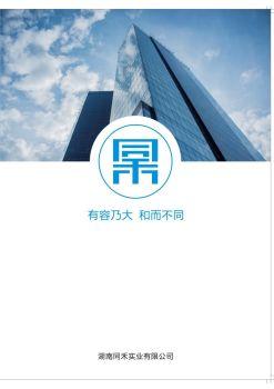 湖南同禾实业有限公司02