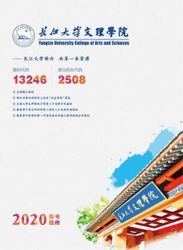 长江大学文理学院2020招生电子册