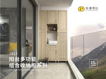 i+创意阳台SUKE阳台组合收纳柜柜电子画册
