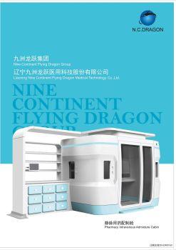 辽宁九洲龙跃医用科技股份有限公司 电子杂志制作平台