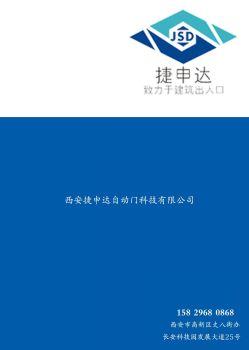 捷申达自动门电子画册