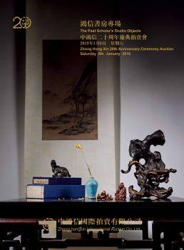 中鸿信20周年庆典  鸿信书房专场电子刊物