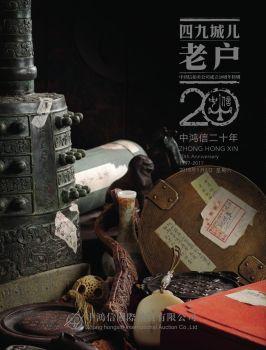 中鸿信20周年庆典  四九城儿老户专场电子刊物