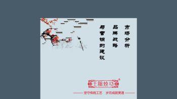 王祖燒坊的建議