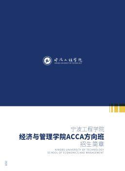 宁波工程学院ACCA方向班招生简章_浏览版电子宣传册