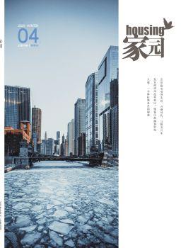 《家園housing》2020冬季刊電子刊物 電子書制作軟件