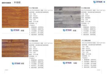 艺可易装-单品-木地板电子刊物