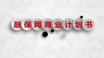 宁波融保网招商简介电子宣传册
