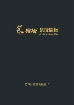 易捷,在线电子画册,期刊阅读发布