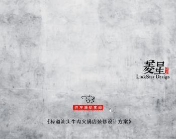 粋道店面设计图-菱星设计电子画册