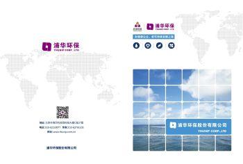浦華環保股份有限公司宣傳冊