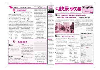 KL英语人教版九年随州专用级第1期.FIT)电子书