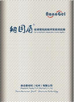 杭州纳谷新材料有限公司(宣传册)