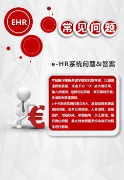 e-HR系统常见问题及答案测试电子书