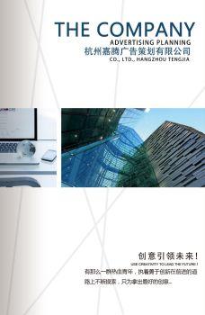 杭州嘉腾广告策划有限公司