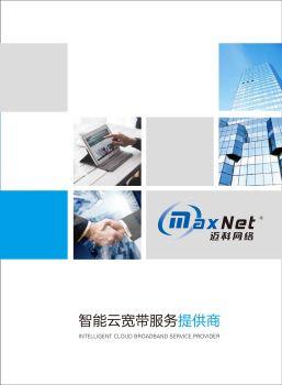 迈科网络,FLASH/HTML5电子杂志阅读发布